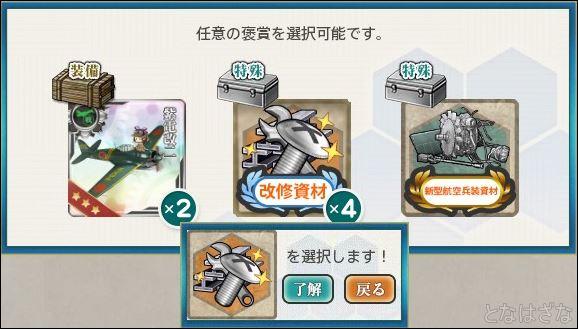 艦これ3-5単発任務「北方海域戦闘哨戒を実施せよ!」 報酬選択