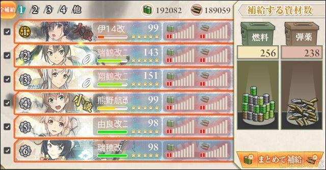 艦これ3-5単発任務「北方海域戦闘哨戒を実施せよ!」 補給