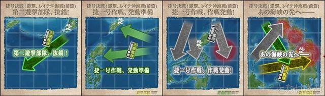 艦これ2017秋イベント感想 全4海域概略図