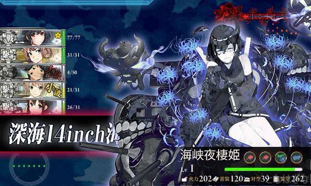 艦これ2017秋イベント感想 E4ボス最終形態「海峡夜棲姫 -壊」