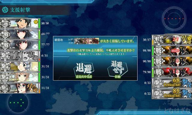 艦これ2017秋イベント感想 遊撃部隊編成と単艦退避