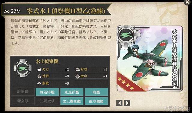 艦これ2017秋イベント 新艦・新装備・新仕様 図鑑「零式水上偵察機11型乙(熟練)」