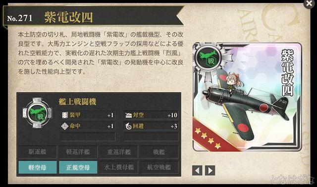 艦これ2017秋イベント 新艦・新装備・新仕様 図鑑「紫電改四」