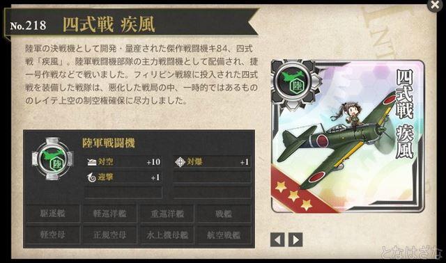 艦これ2017秋イベント 新艦・新装備・新仕様 図鑑「四式戦 疾風」