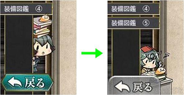 艦これ2018年2月5日アップデート 図鑑妖精さん
