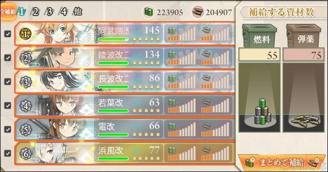 艦これ18新春任務〈謹賀新年!「水雷戦隊」出撃始め!〉 補給