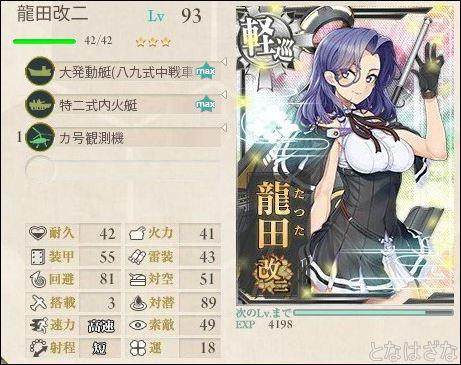 艦これ2018年1月17日アップデート 龍田改二 特殊能力