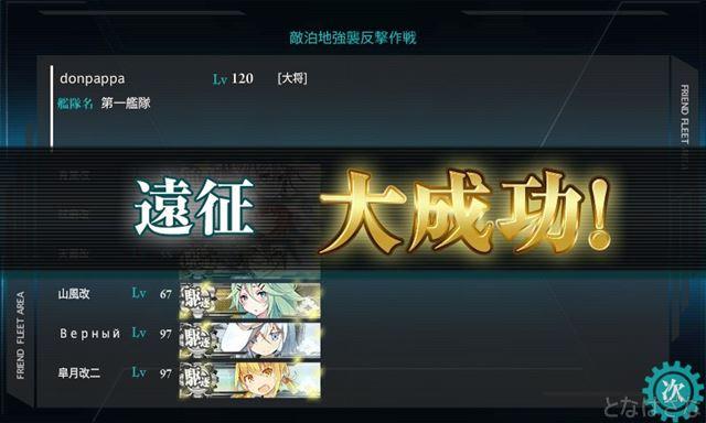 艦これ新遠征「敵泊地強襲反撃作戦」 大成功