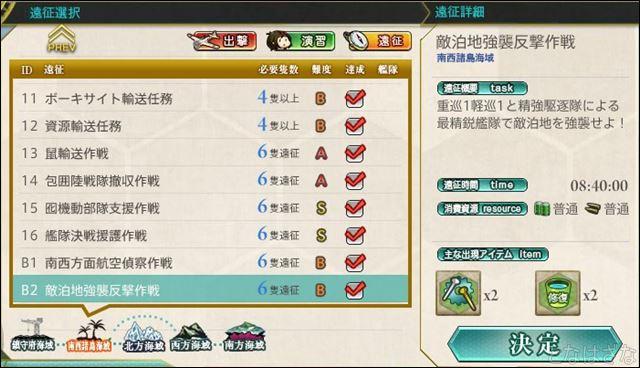 艦これ新遠征「敵泊地強襲反撃作戦」 遠征条件