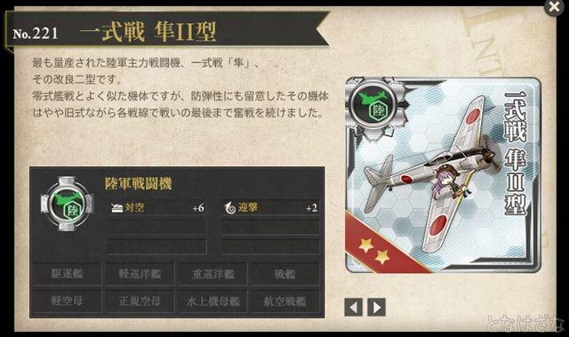 図鑑「一式戦 隼II型」