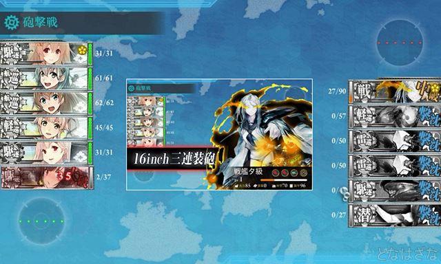 艦これ任務〈精鋭「四水戦」、南方海域に展開せよ!〉 初戦Aマス 戦艦タ級flagship