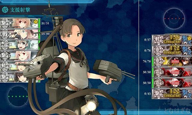 艦これ任務〈精鋭「四水戦」、南方海域に展開せよ!〉 5-3 C夜戦マス支援射撃 綾波