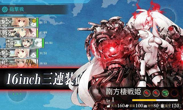 艦これ任務〈精鋭「四水戦」、南方海域に展開せよ!〉 5-3ボス「南方棲戦姫」
