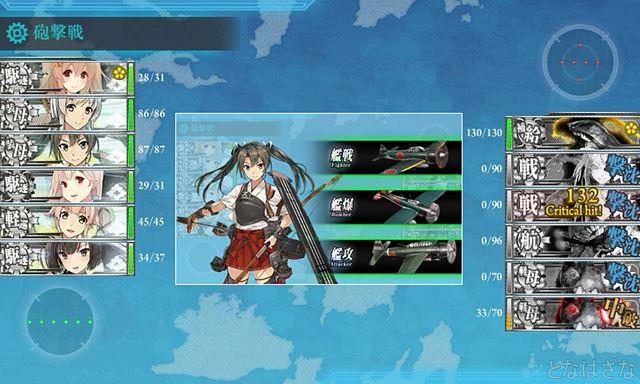 艦これ任務〈精鋭「四水戦」、南方海域に展開せよ!〉 5-4 ボス砲撃戦 瑞鶴