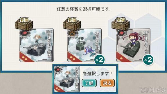 艦これ任務〈精鋭「四水戦」、南方海域に展開せよ!〉 選択式報酬1