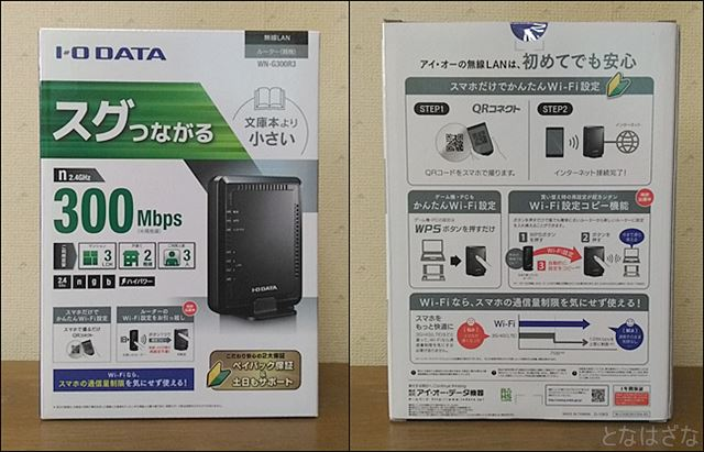 無線LANルーター「WN-G300R3」 外箱