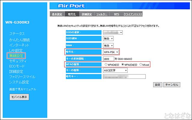 無線LANルーター「WN-G300R3」 設定画面2 無線暗号化
