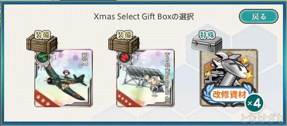 艦これ2017年12月24日「Xmas Select Gift Box」 プレゼント3択