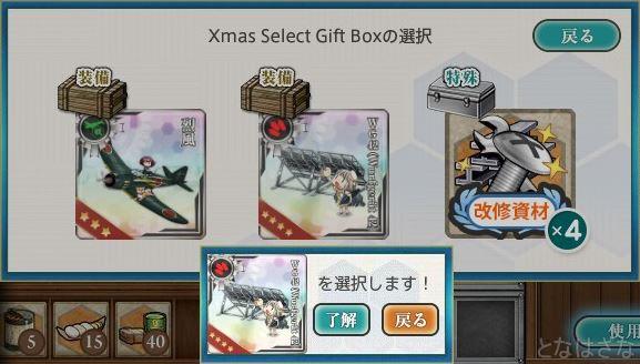艦これ2017年12月24日「Xmas Select Gift Box」 WG42選択
