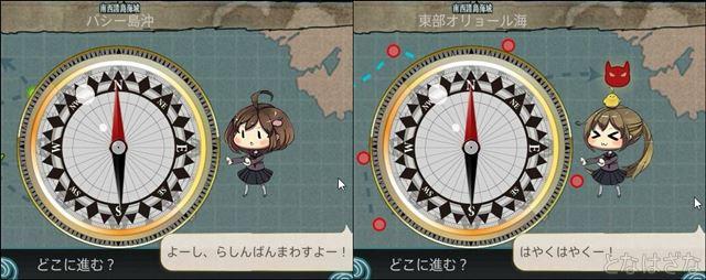 艦これ単発任務「甲型駆逐艦の戦力整備計画」 2-2&2-3羅針盤