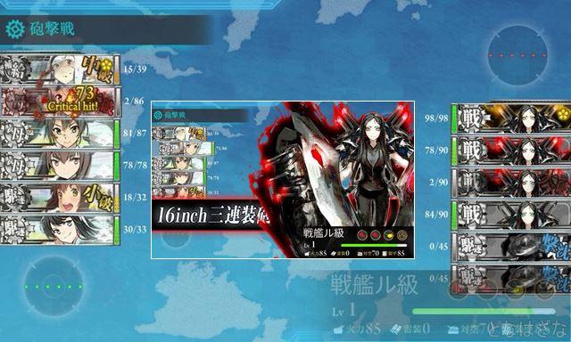 艦これ単発任務「甲型駆逐艦の戦力整備計画」 2-4ボス戦「戦果ル級elite」