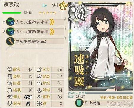 艦これ単発任務「甲型駆逐艦の戦力整備計画」 2-4編成速吸