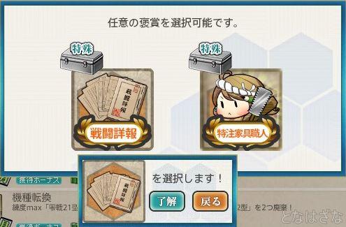 艦これ単発任務「甲型駆逐艦の戦力整備計画」 報酬選択1