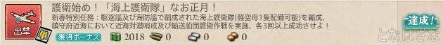 艦これ新春特別任務〈護衛始め!「海上護衛隊」なお正月!〉 任務バナー