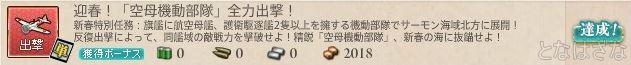 艦これ2018新春特別任務〈迎春!「空母機動部隊」全力出撃!〉 任務バナー
