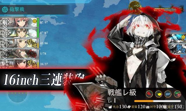 艦これ2018新春特別任務〈迎春!「空母機動部隊」全力出撃!〉 戦艦レ級elite