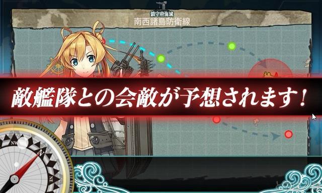 艦これ18新春任務〈謹賀新年!「水雷戦隊」出撃始め!〉 1-4阿武隈