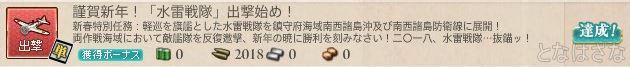 艦これ18新春任務〈謹賀新年!「水雷戦隊」出撃始め!〉 任務バナー