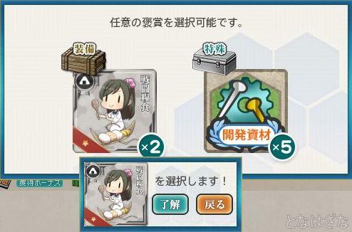 艦これ18新春任務〈謹賀新年!「水雷戦隊」出撃始め!〉 報酬選択