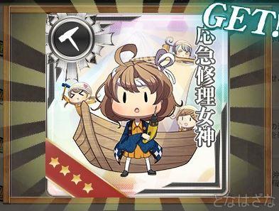 艦これ18新春任務〈謹賀新年!「水雷戦隊」出撃始め!〉 報酬「応急修理女神」