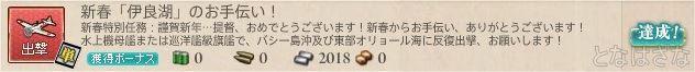 艦これ2018新春単発任務〈新春「伊良湖」のお手伝い!〉 任務バナー