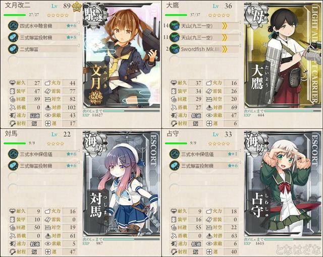 艦これ新春特別任務〈護衛始め!「海上護衛隊」なお正月!〉 1-5編成 小