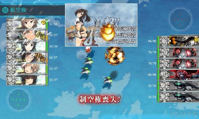 艦これ新春特別任務〈護衛始め!「海上護衛隊」なお正月!〉 1-6J/Dマス航空戦