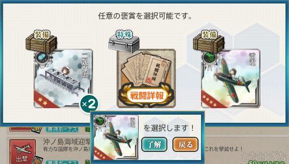 艦これ新春特別任務〈護衛始め!「海上護衛隊」なお正月!〉 報酬選択