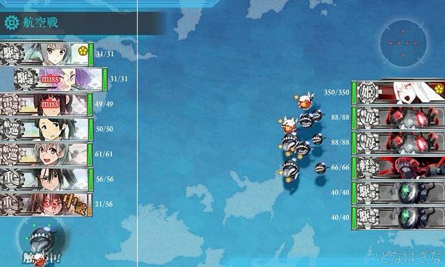 艦これ2018冬イベントE6甲第三ゲージ C空襲戦マス