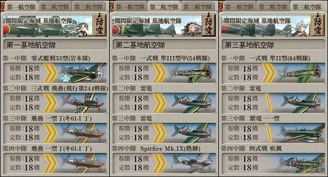 艦これ2018冬イベントE6甲第三ゲージ ギミック防空 基地航空隊