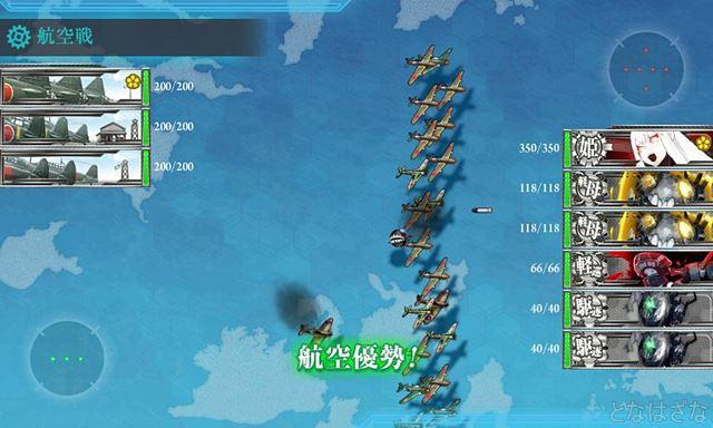 艦これ2018冬イベントE6甲第三ゲージ ギミック空襲 航空優勢