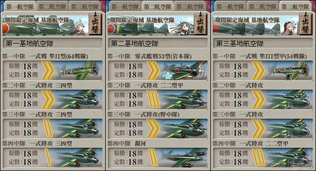 艦これ2018冬イベントE6甲第三ゲージ 基地航空隊 対最終形態編成