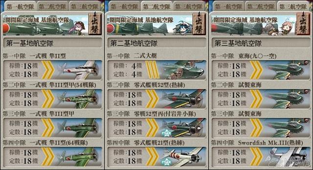 艦これ2018冬イベントE7甲 装甲破砕ギミック 対Qマス 基地航空隊編成