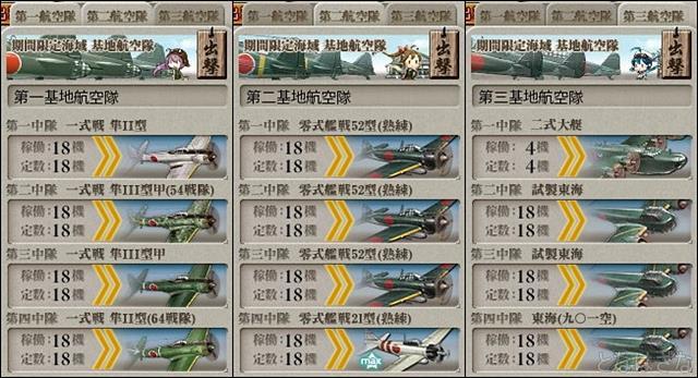 艦これ2018冬イベントE7甲 装甲破砕ギミック 対MWマス 基地航空隊編成