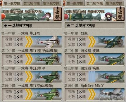 艦これ2018冬イベントE7甲第二ゲージギミック 対CDGI 基地航空隊