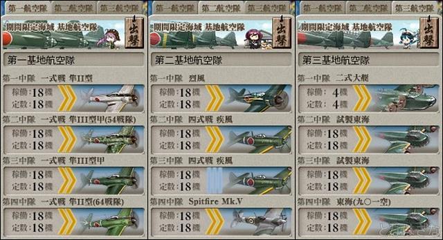 艦これ2018冬イベントE7甲第二ゲージギミック 対LH基地航空隊