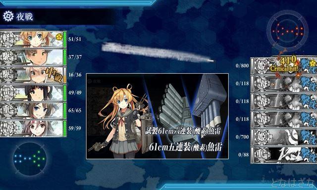 艦これ2018冬イベントE7甲掘り周回 ボスXマス 夜戦阿武隈カットイン