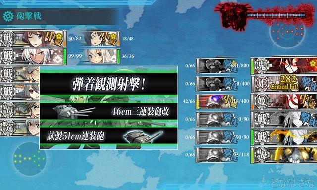 艦これ2018冬イベントE7甲第一ゲージ攻略 ボスVマス最終形態 砲撃戦武蔵カットイン