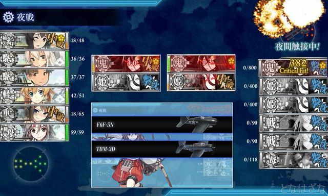 艦これ2018冬イベントE7甲第一ゲージ攻略 ボスVマス夜戦 ゲージ破壊 瑞鳳夜襲カットイン