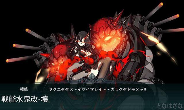 艦これ2018冬イベントE7甲第一ゲージ攻略 ボス最終形態「戦艦水鬼改」